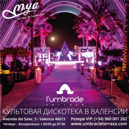 Бронирование VIP-зоны на дискотеках MYA и L'Umbracle в Валенсии