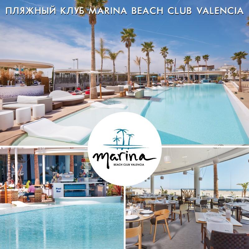 Бронирование гамаков и VIP-зоны в пляжном клубе Marina Beach Club в городе Валенсия, Испания